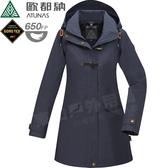 Atunas歐都納 A1GT1910W深藍 女GTX兩件式保暖長大衣 Gore-Tex防風夾克/防水機能外套/刷毛風衣