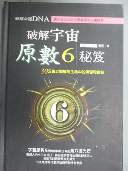 【書寶二手書T3/星相_MFC】破解宇宙原數6秘笈_李安