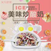 炒冰機 炒酸奶機家用小型兒童diy迷你炒冰機炒冰淇淋機炒冰盤WD 至簡元素