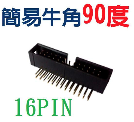 【中將3C】IDC連接頭  簡易牛角90度  16PIN   .(JI-R16P-B)