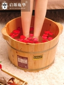 泡腳桶 啟源香柏木足浴桶泡腳木桶家用洗腳盆小木盆女加厚木質泡腳桶帶蓋 免運費