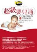 (二手書)超級嬰兒通—天才保母崔西的育兒祕訣