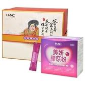 【永信HAC】美妍膠原粉禮盒組 (30包/盒) 二盒入 禮盒組