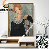 diy數字油畫莫迪里阿尼世界名畫油畫diy填充手繪涂色油彩畫裝飾畫【樂淘淘】