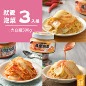 【益康泡菜】就愛泡菜-綜合3入組(500g*3/小辣)