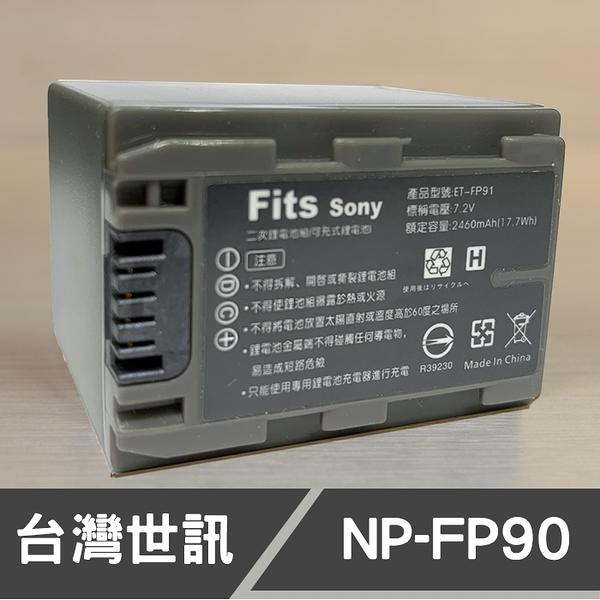 SONY NP-FP90 FP90 相容 NP-FP91 FP91 台灣世訊 日製電芯 副廠鋰電池 (一年保固)