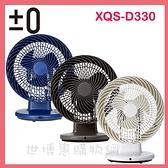 可刷卡◆日本±0正負零 DC空氣循環扇(附遙控器) XQS-D330 白/藍/深咖◆台北、新竹實體門市