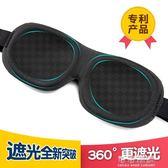 宜家依負離子眼罩睡眠遮光透氣男女睡覺護眼耳塞防噪音三件套 可可鞋櫃 可可鞋櫃