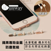 【R】iPhone 充電孔防塵塞 XS max 鍍金 質感 極致金屬 lightning 防塵塞 耳機塞 充電塞 金屬塞 iPhone6s