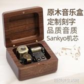 七夕情人節送女友禮物定制木質八音盒創意音樂盒實用女生生日禮品