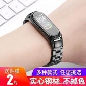 適用小米手環4腕帶 磁吸金屬不銹鋼帶通用nfc版小米3代智慧手環替換錶帶個性潮男女運動錶