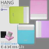 ★Hang H4-12000 馬卡龍行動電源/6450mAh/APPLE/SAMSUNG/SONY/HTC/ASUS/LG/InFocus/HUAWEI/TWM/小米/遠傳/亞太