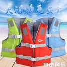 救生衣大人大浮力衣背心釣魚防汛救身衣船用便攜成人兒童救生衣 自由角落