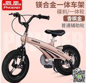 兒童自行車男女寶寶腳踏車2-4-6歲童車12/14/16寸小孩單車 JD 小天使