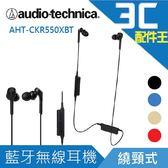 鐵三角 ATH-CKR550XBT 藍牙無線耳機 線控 繞頸 免持接聽 通話 藍牙耳機 入耳式 耳塞