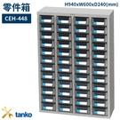CEH-448 零件箱 新式抽屜設計 零件盒 工具箱 工具櫃 零件櫃 收納櫃 分類抽屜 零件抽屜