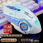 有線滑鼠-電競遊戲滑鼠有線機械宏吃雞筆記本臺式電腦網咖辦公家用穿越火線 東川崎町