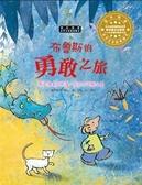 書立得-布魯斯的勇敢之旅(書+CD)