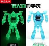 抖音同款兒童變形電子手表變形金剛玩具 夜光機器人手表 早教益智 極簡雜貨