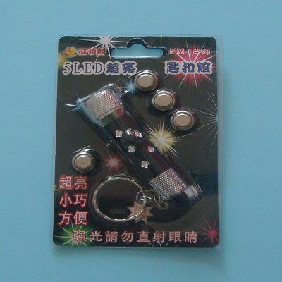 5LED超亮匙扣燈( 黑色)/手電筒/省電.超亮.輕巧.方便