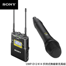 【EC數位】SONY UWP-D12 K14 手持式無線麥克風組 手握式 收音麥克風 採訪 無4G干擾 指向性