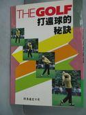 【書寶二手書T7/體育_JOF】打遠球的秘訣_聯廣圖書公司編輯部