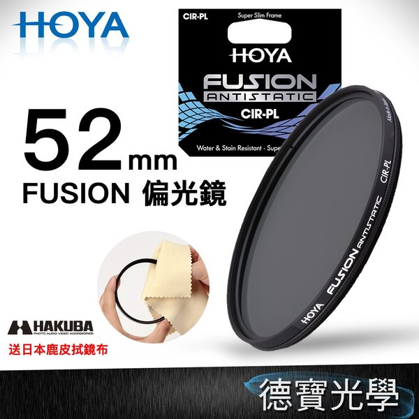 HOYA Fusion CPL 52mm 偏光鏡 送好禮 高穿透高精度頂級光學濾鏡 立福公司貨 風景攝影首選