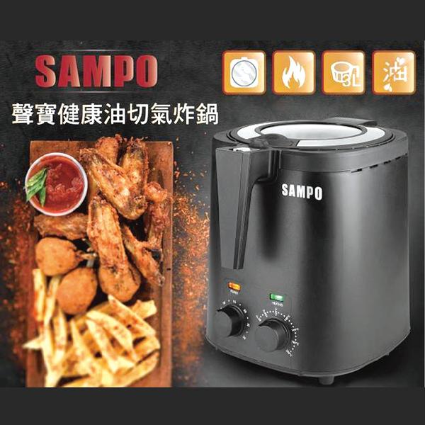 【SAMPO 聲寶】健康油切氣炸鍋(KZ-L19301BL)