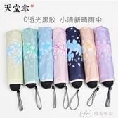 雨傘黑膠防曬遮陽傘女三折疊晴雨兩用小清新晴雨傘 瑪奇哈朵