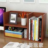 學生用桌上書架簡易書桌面置物架小書架辦公室書桌宿舍迷你收納架 igo『極客玩家』