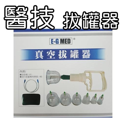 拔罐 醫技 真空拔罐器(15入平口+弧形杯)贈延長導管及刮痧板