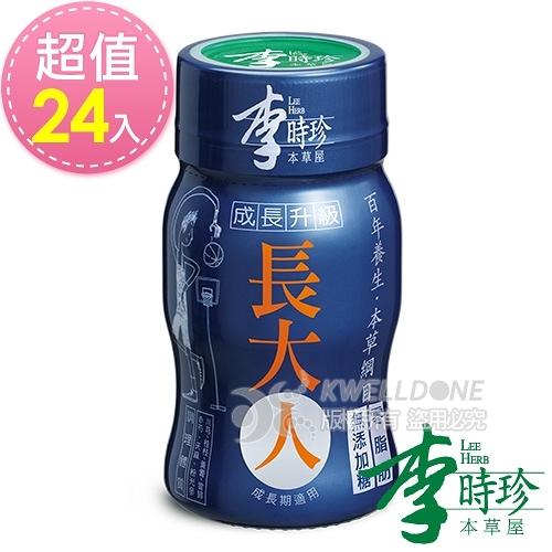 【李時珍】長大人(男生)x24瓶