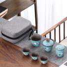 快客杯 紫砂戶外網紅茶具套裝小清新一體式便攜陶瓷蓋碗旅行包手繪快客杯 艾維朵