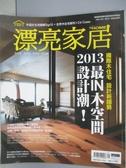 【書寶二手書T1/設計_YAJ】漂亮家居_143期_2013最in木空間設計潮