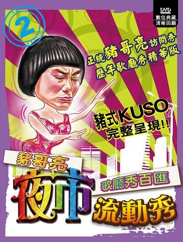 豬哥亮夜市流動秀(3~4集) DVD [1片] ( 豬哥亮/吳佳珊/謝金燕/蔡小虎/程秀瑛/高群/阿吉仔 )