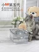 五代小M智慧寵物飲水機貓咪狗狗電自動循環活流動喂喝水神器碗盆 交換禮物