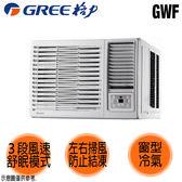 【GREE格力】定頻窗型冷氣 GWF-36D