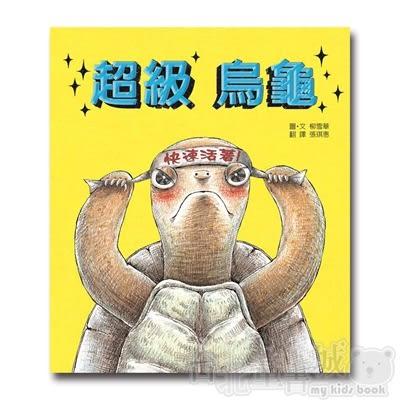 【三之三】超級烏龜