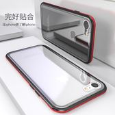 新款蘋果x手機殼iPhone x套金屬iphonex玻璃8x男女款8plus潮牌7p 創想數位