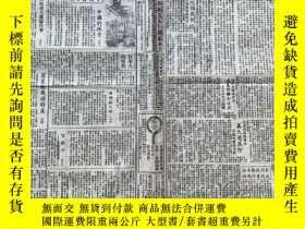 二手書博民逛書店抗戰時期罕見前線日報 星期漫畫 第11期Y12168