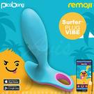 瑞典PicoBong REMOJI系列 APP智能互動 SURFER 激浪棒 6段變頻 肛門塞後庭振動棒 藍色 情趣用品