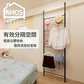 【Amos】 60*90頂天立地網片置物架