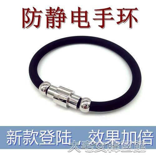 防靜電手環防靜電手環新款日本運動去除靜電消除器男女款人體防輻射無線款【快速出貨】
