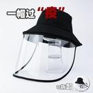 防疫帽子 防飛沫漁夫帽男女款春夏季防飛濺防曬太陽帽可拆卸遮臉全面罩防護 阿薩布魯