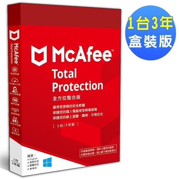 【綠蔭-免運】McAfee 全方位整合2021中文1台3年盒裝版