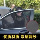 汽車窗簾遮陽簾側窗車用窗簾防曬隔熱通風防...