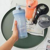 韓版大容量健身塑膠杯創意個性運動搖搖杯男女士學生戶外便攜水杯 樂芙美鞋