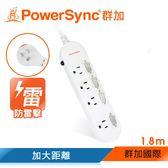 群加 PowerSync 4開4插3P延長線(加大距離)/1.8M (PWS-EEA4418)
