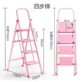 四步五步踏板爬梯室內人字梯子家用折疊加厚鋼管伸縮多功能扶樓梯