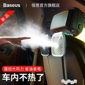 【免運快出】 倍思車載風扇12V汽車用強力製冷24V車內空調降溫USB後排小電風扇 奇思妙想屋